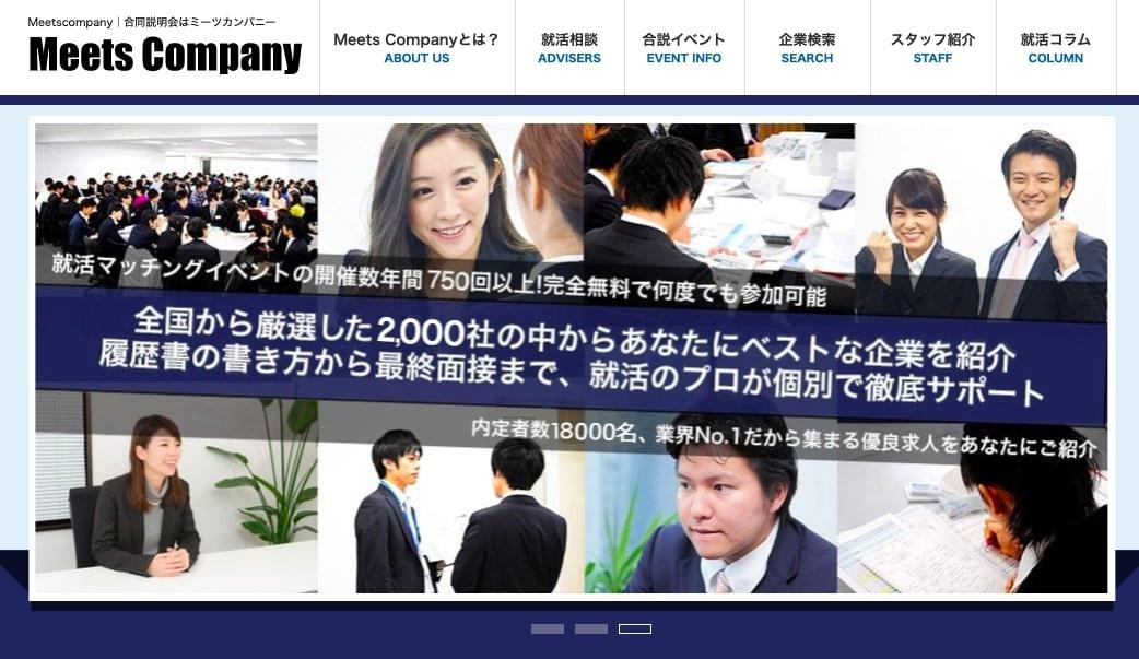 MeetsCompany公式サイト
