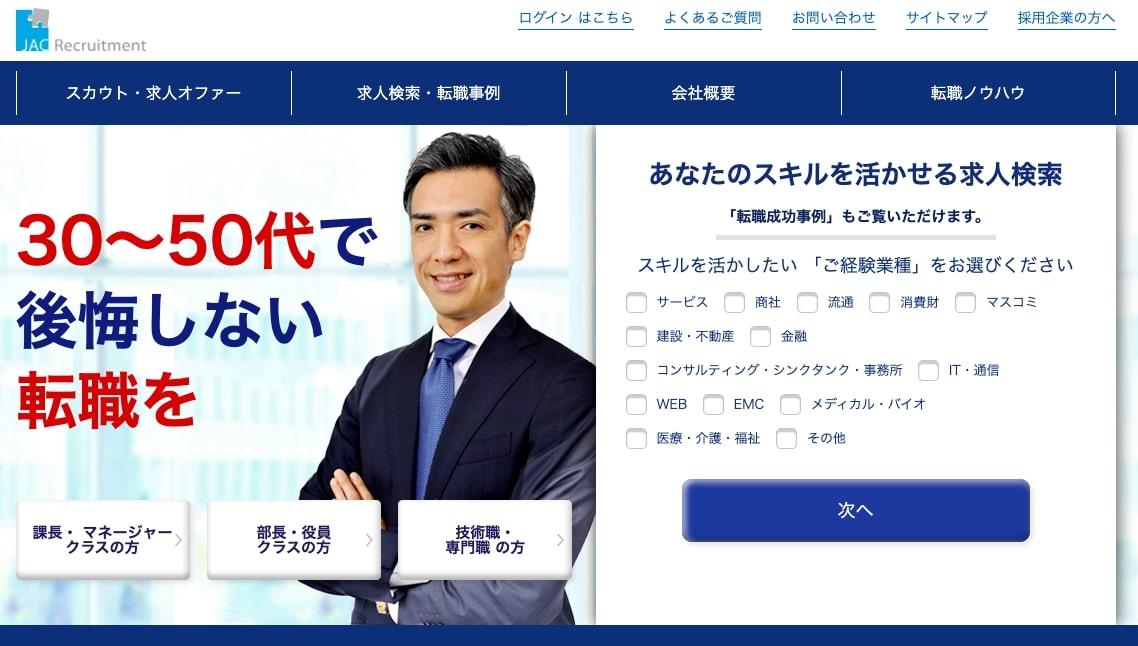 JAC Recruitment公式サイト