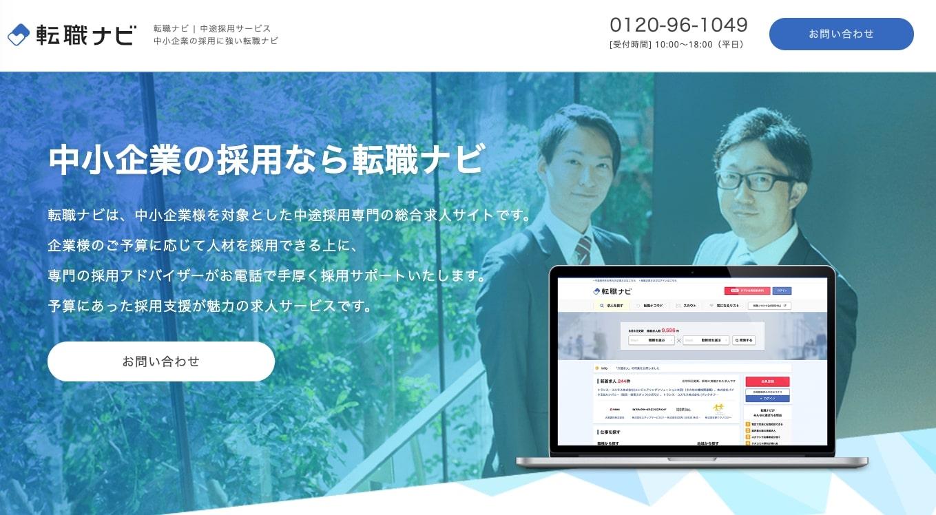 転職ナビ公式サイト