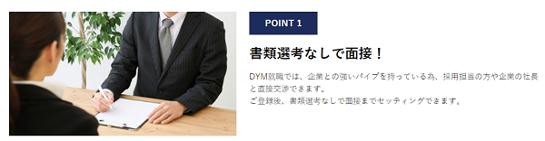 DYMサポート