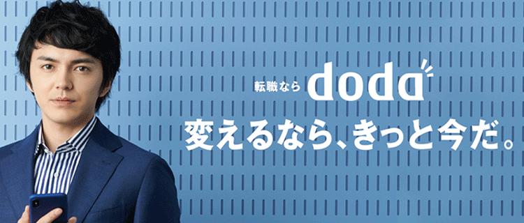 転職サイト『doda(デューダ)』について