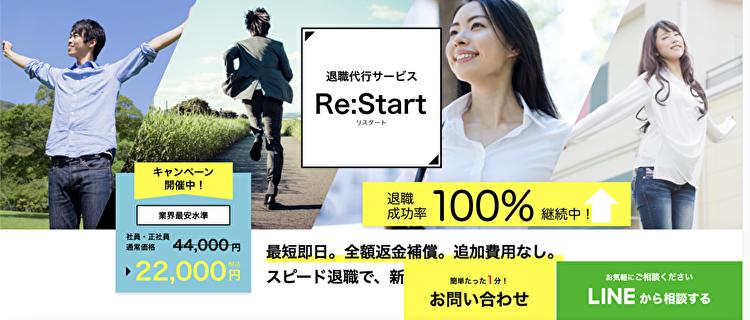 リスタート(Re:Start)